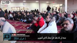 مصر العربية   مسجد في كندا ينظم حفل استقبال للاجئين السوريين