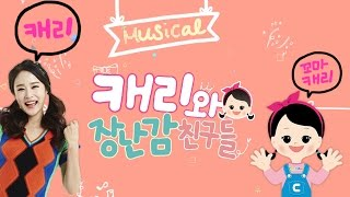 '패밀리 쇼! 캐리와 장난감 친구들' 어린이 뮤지컬 공연 안내 CarrieAndToys