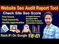 SEO Tools - Part 72 | Woorank | Site Audit Tool | Seo Checker  Analyzing Your Website to Improve SEO