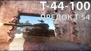 """Обзор Т-44-100 """"Предок Т-54"""" - в War Thunder!"""