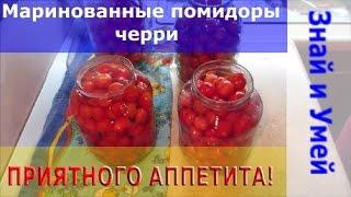 Заготовки на зиму: маринованные помидоры черри. Рецепт простой и вкусный