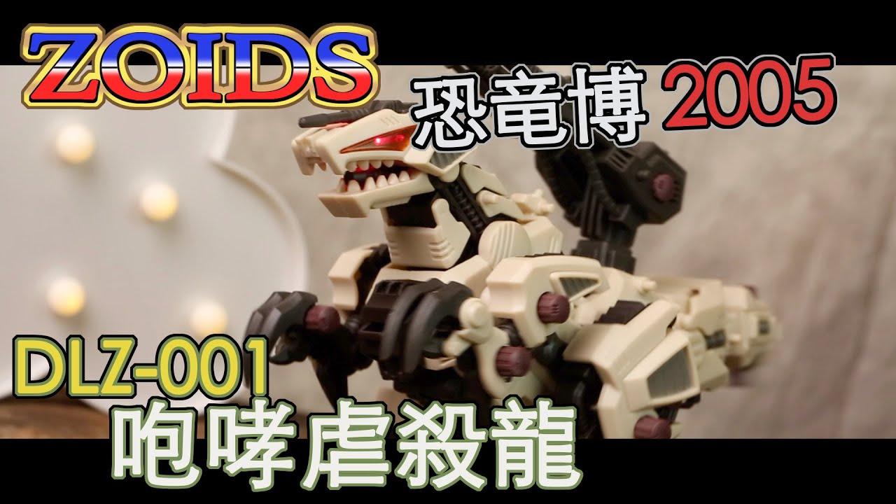 [魔玩玩具開箱]恐龍博2005 會場限定 Zoids 洛伊德 DLZ-001 咆哮虐殺龍開箱!!!