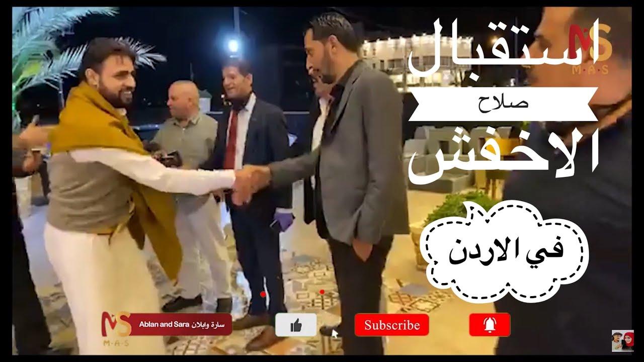 استقبال صلاح الاخفش في المملكة الهاشمية الاردنية