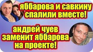 Дом 2 Новости ♡ Раньше Эфира 20 мая 2019 (20.05.2019).