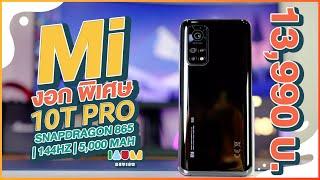 รีวิว Mi 10T Pro ตัวเต็ม เครื่องแรกๆในไทย Snap865 จอ144Hz กล้อง108MP 13,990 บ. บ้าาาาามากกกกกกก