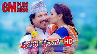 CHHAKKA PANJA | New Superhit Nepali Full Movie Ft. Deepakraj Giri, Priyanka Karki
