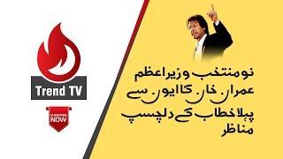 Prime Minister Islamic Republic of Pakistan Imran Khan First Speech NA of Pakistan