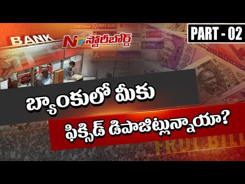 Is FRDI an Advantage or Let Down for Bank Depositors? || Story Board 02 || NTV