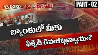 Is FRDI an Advantage or Let Down for Bank Depositors?    Story Board 02    NTV