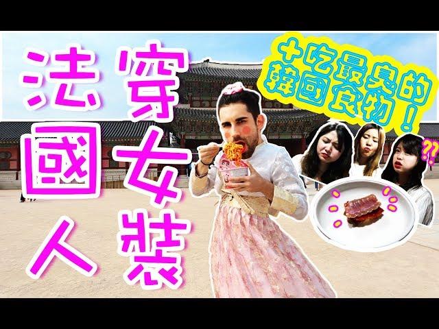 「CHALLENGE」 太丟臉了吧!!😂😂法國人🇫🇷穿女裝👚拍照片+台灣人🇹🇼吃韓國最臭的食物🤢🤢STINKIEST KOREAN FOOD!