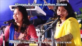 Suro ki Sargam Pe Chedu Main Bhim Ka Naam by Jadhav Sister's