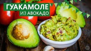 Рецепт мексиканского гуакамоле из авокадо