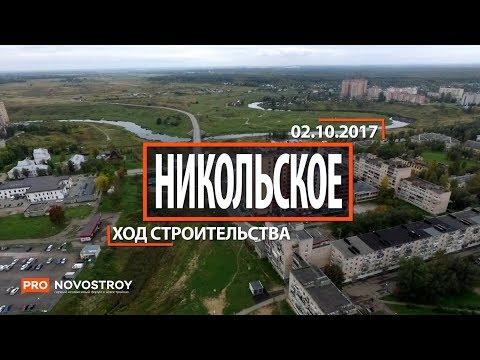 """ЖК """"Никольское """" [Ход строительства от 02.10.2017]"""