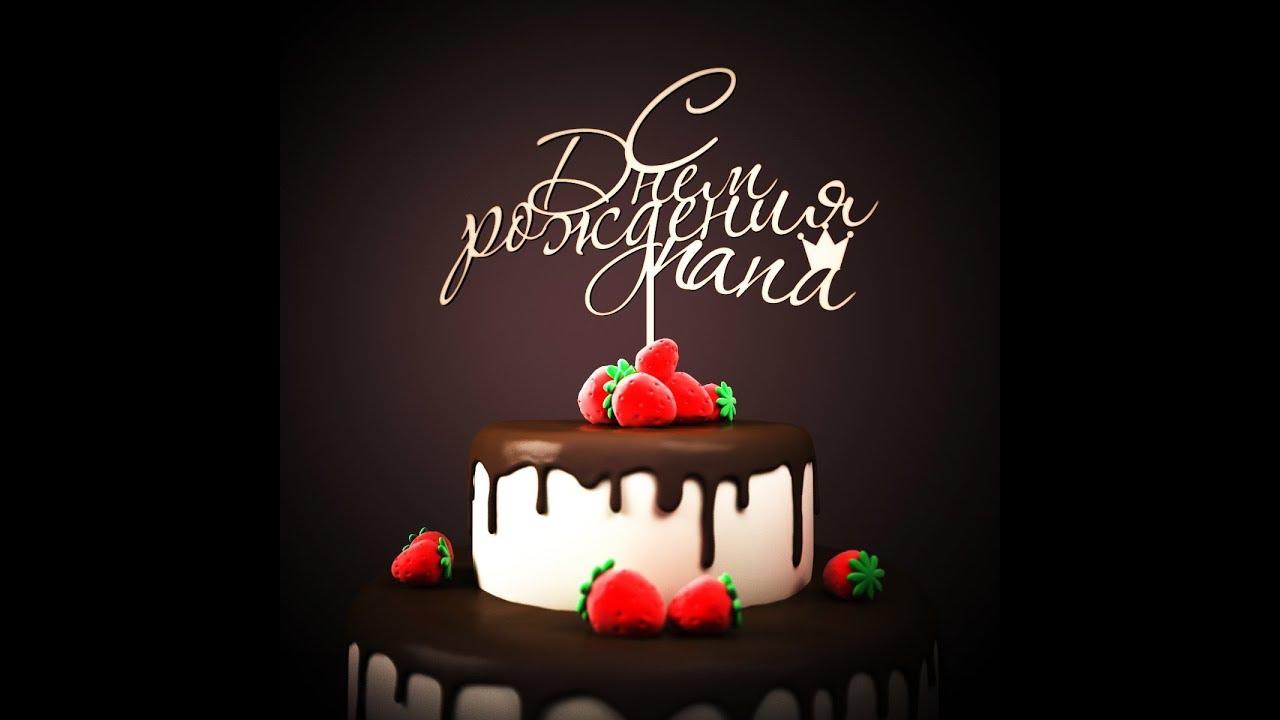 Поздравление с днем рождения тёте оле