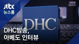 DHC방송, 화장품회사 '부업' 인터넷T…