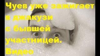 Чуев уже зажигает в джакузи с бывшей участницей. Видео. Андрей Чуев, ДОМ-2