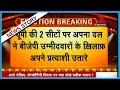 BJP and Apna Dal may breakup over two seats of U.P
