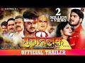RAAJTILAK - OFFICIAL TRAILER   Arvind Akela Kallu, Sonalika Prasad, Bhojpuri Movie    राज तिलक