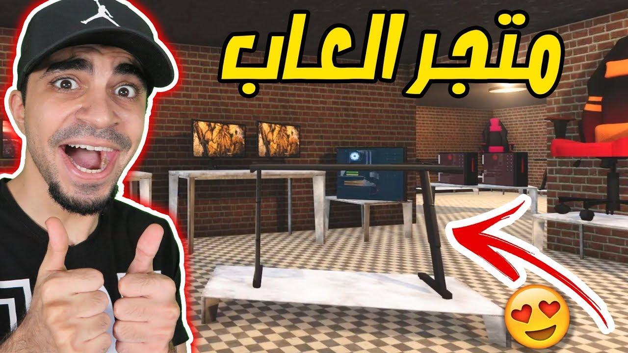 محاكي متجر الألعاب #1 :فتحت محل اجهزة العاب جديد Gamer Shop Simulator !! ??