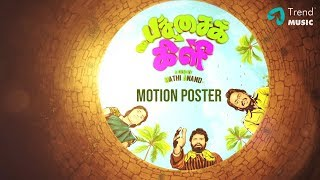 Mrs. Pachaikili Pilot Film | Official Motion Poster | Mathi Anand | Purple Kreativ | Trend Music