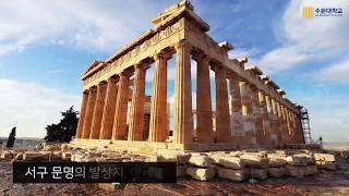 [수원대 K-MOOC]  '역사와 문화로 읽는 유럽도시…
