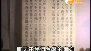【鬼谷仙師天德經96.97】| WXTV唯心電視台