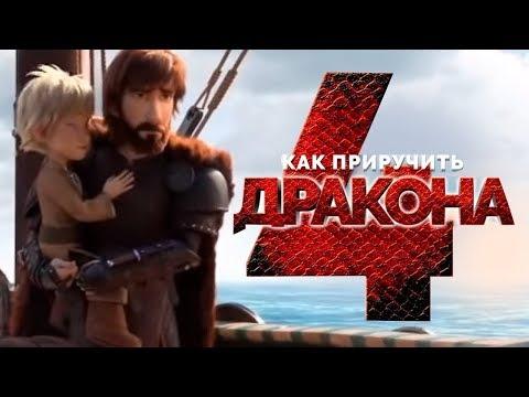 Как приручить дракона 4 [Обзор] / [Официальный русский трейлер 3]