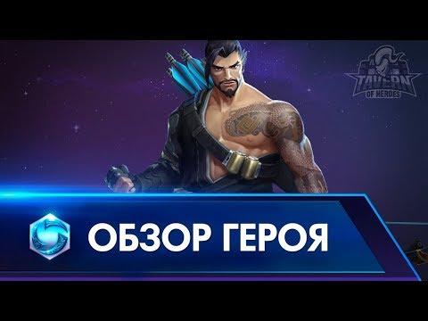 видео: Хандзо - Обзор Героя | Русская озвучка | heroes of the storm