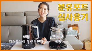 [홈바부부] 분유포트 실사용리뷰 l 테팔디스플레이무선주…