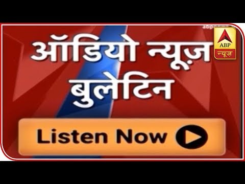 Audio Bulletin: Army Guns Down Pulwama Attack Mastermind Kamran | ABP News