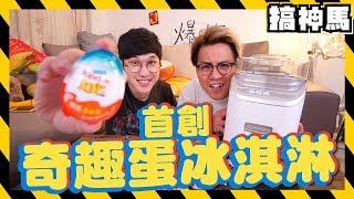 【全球首創】用奇趣蛋做冰淇淋!在全_開賣?