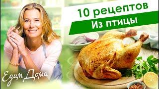 Рецепты вкусных блюд из курицы, индейки, утки и перепелки от Юлии Высоцкой — «Едим Дома»