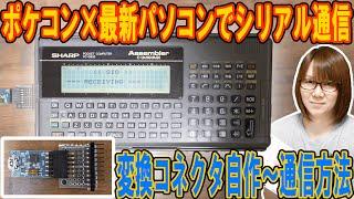 """前回の動画で修理した""""学校教育用ポケットコンピュータ SHARP PC-G830""""を最新のパソコン(Windows10)とTeratermでシリアル通信をする為の変換コネクタを自作して ..."""