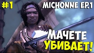 The Walking Dead: Michonne ➨ Прохождение ➨ Мачете убивает! ►#1