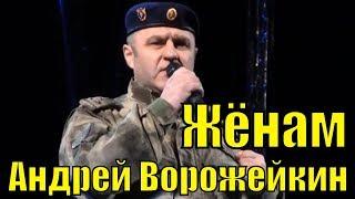 Песня Жёнам Андрей Ворожейкин Фестиваль армейской песни Сочи