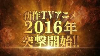 『アルスラーン戦記』新作TVアニメ 2016年突撃開始!!