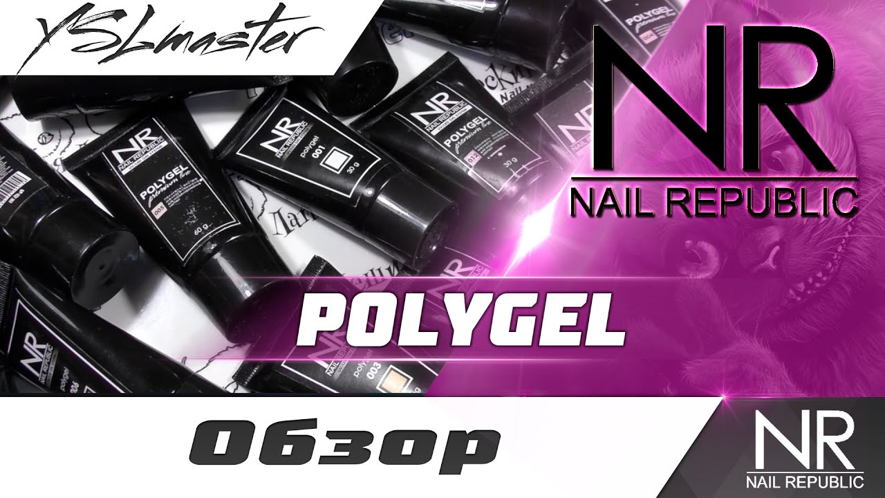 Polygel от Nail Republic