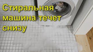 видео Как найти утечку воды в стиральной машине. Секреты продавца бытовой техники.