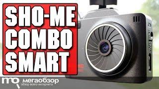 Sho-Me Combo SMART обзор гибридного видеорегистратора