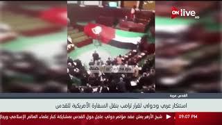 تعقيباً على نقل السفارة الأمريكية .. البرلمان التونسي يهتف: الشعب يريد تحرير في فلسطين