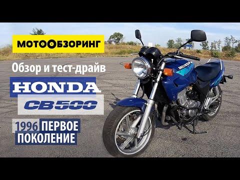 Обзор и тест-драйв Honda CB500 (1996)