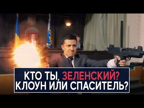 Кто ты, ЗЕЛЕНСКИЙ? Клоун или спаситель? - НеДобрый Вечер