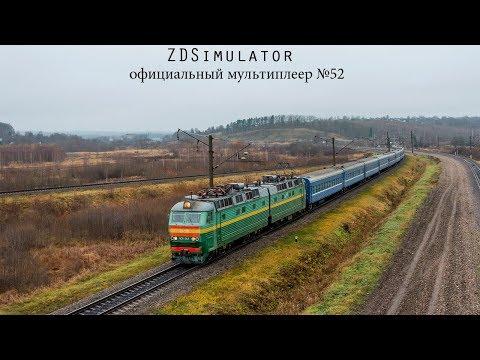 ZDSimulator - Multiplayer. ЧС8-045 с поездом №195 Москва - Брест по участку Вязьма - Орша