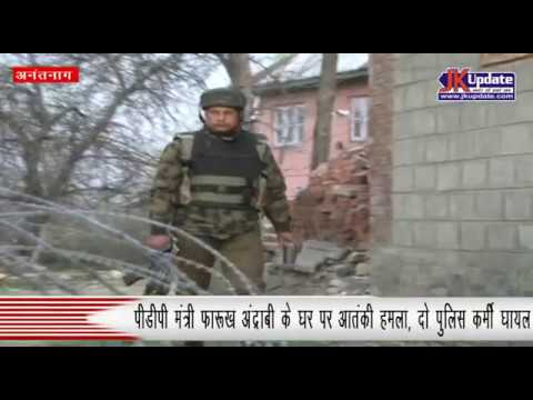 PDP minister Farooq Andrabi's house attacked, two police personnel injured     JKupdate spot news