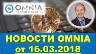 OMNIA - Новости Омния от Николая Лобанова для команды «BizneSSNOLЯ»   - 16.03.2018