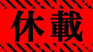 【呪術廻戦】最新152話以降、しばらくの間「呪術休載」について...(芥見先生に届け!)【※本誌ネタバレなし】