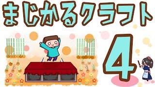 【Minecraft】まじかるクラフト part4【ゆっくり実況】