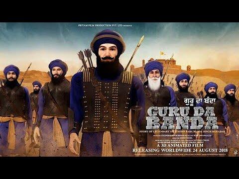 guru-da-banda-full-punjabi-movie-2018-||latest-punjabi-movie-2018