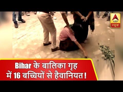 Bihar: बालिका गृह में 16 लड़कियों से रेप, एक बच्ची की लाश जमीन में गाड़ने की आशंका, खुदाई शुरू