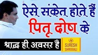 Shradh Paksha-2018 पितृ दोष के लक्षण, यदि आपके साथ भी ये घटनाएं घटित हुई है तो...  Suresh Shrimali
